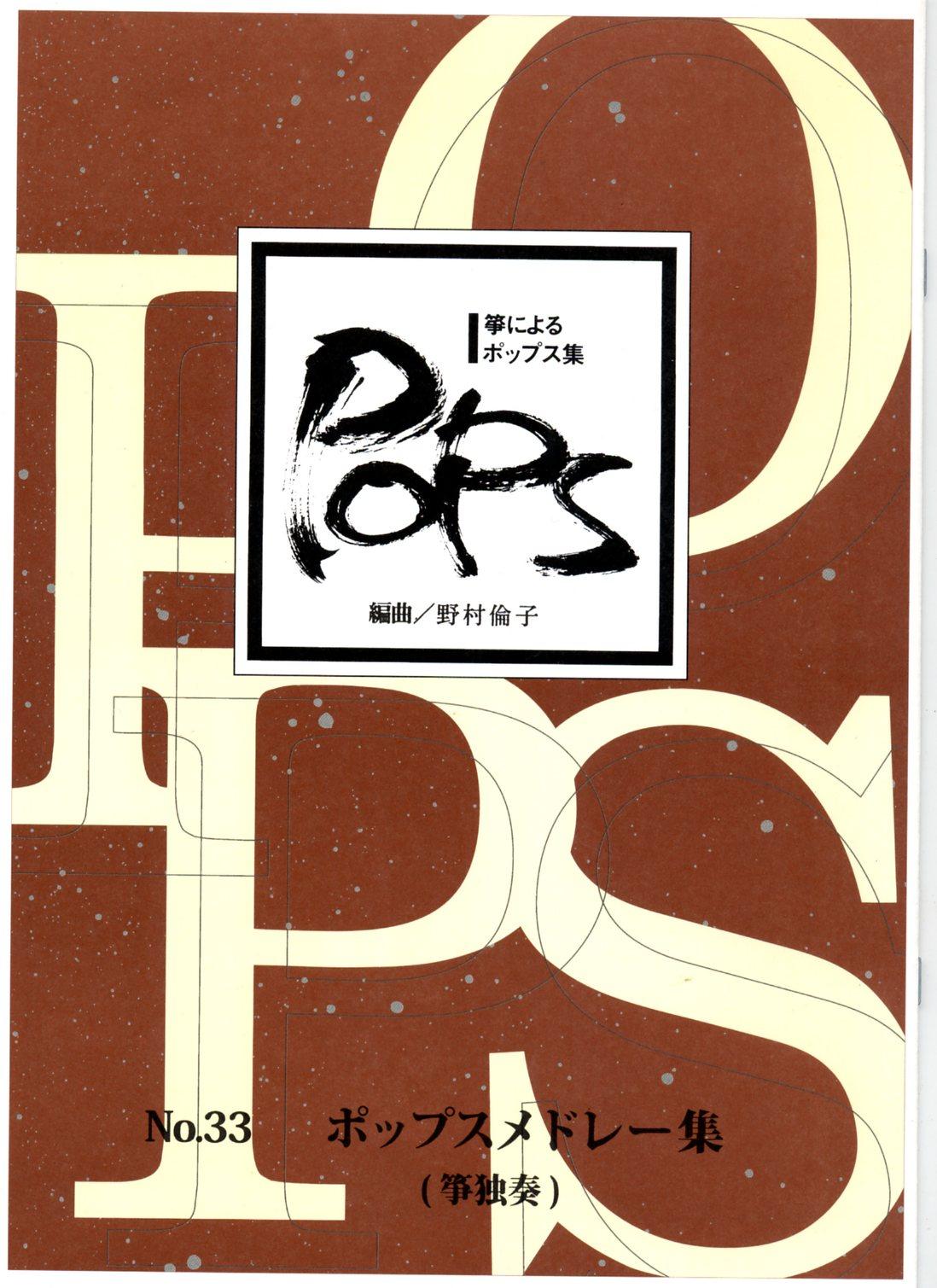 ポップスメドレー集 (箏独奏) 野村倫子画像
