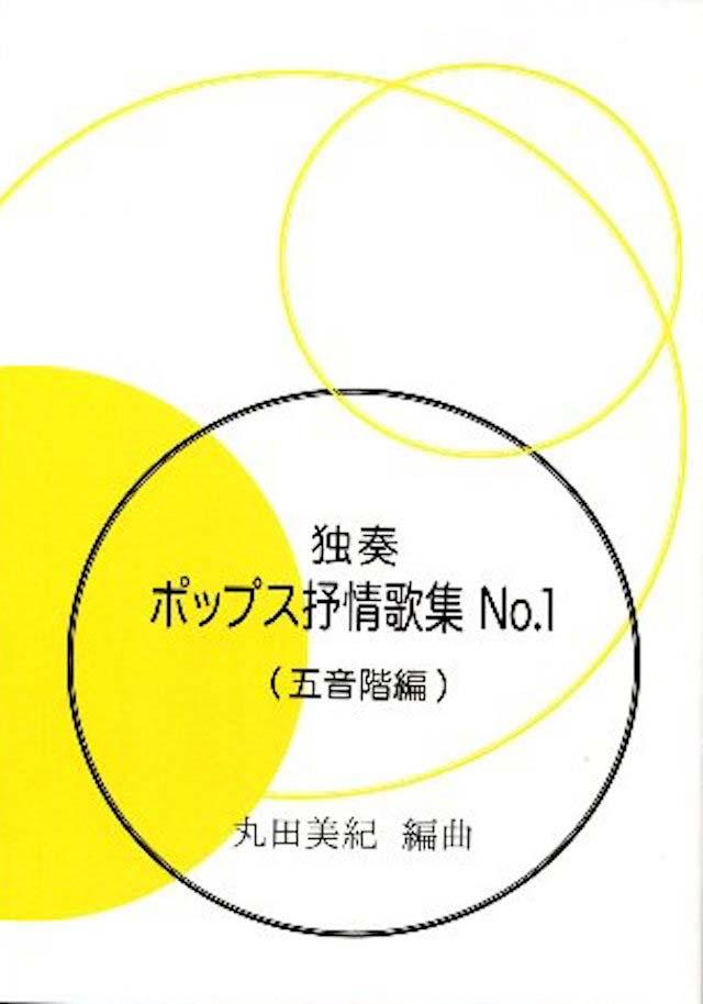 独奏 ポップス抒情歌集 NO.1 (五音階編) 丸田美紀 編曲画像