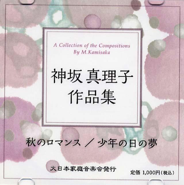 (CD)  神坂 真理子作品集 1 秋のロマンス/少年の日の夢 神坂真理子の画像