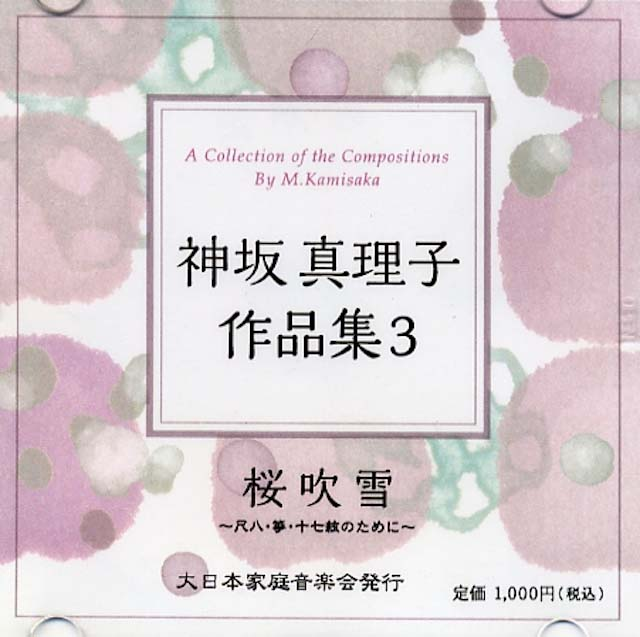 (CD) 神坂 真理子作品集 3 桜吹雪 神坂真理子画像