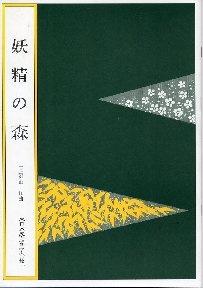 妖精の森 三上澄恵画像