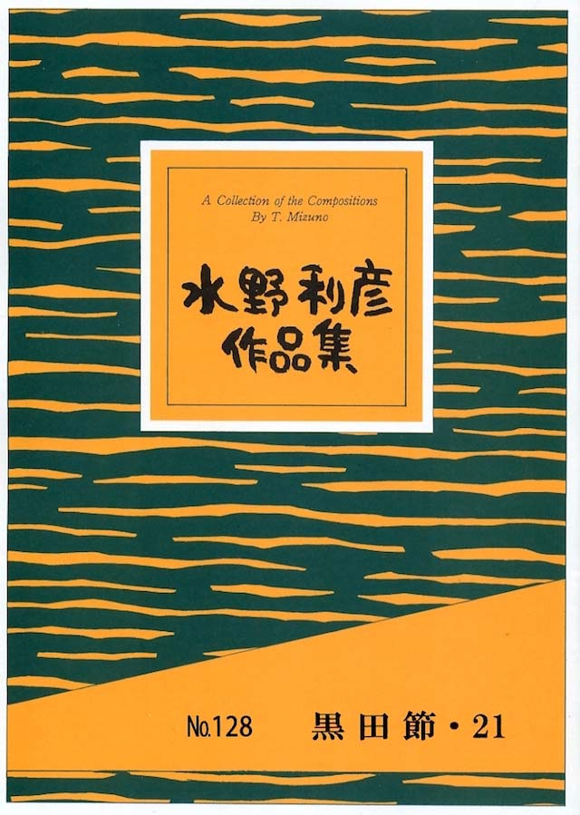 黒田節・21 水野利彦画像