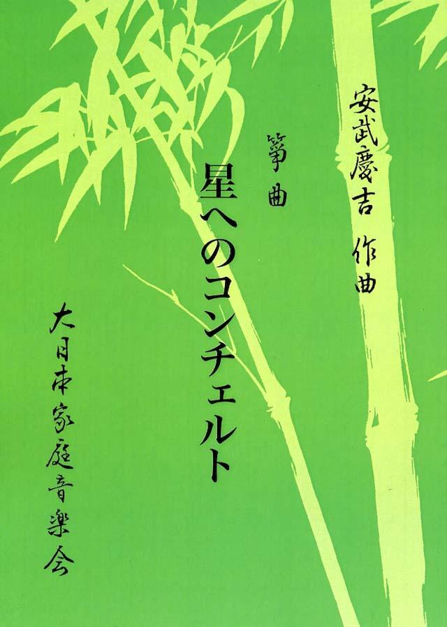 箏曲 星へのコンチェルト 安武慶吉画像