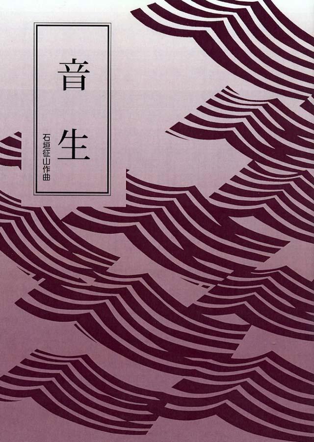 音生 (おんせい) 石垣征山画像