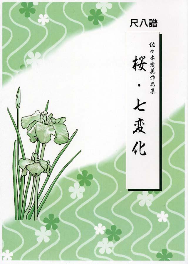 尺八譜 桜・七変化 佐々木愛美画像