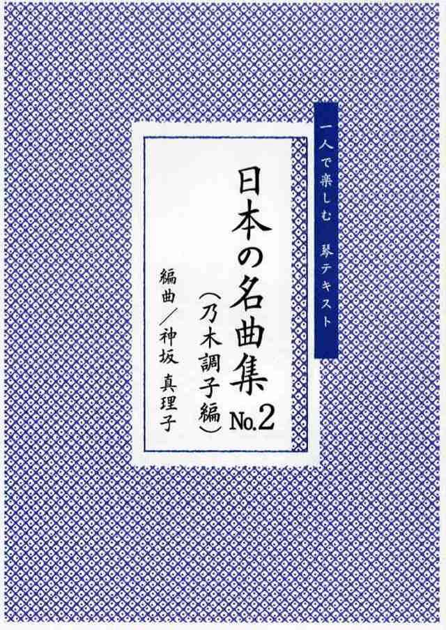 日本の名曲集 NO.2 (乃木調子編)<BR>神坂真理子画像