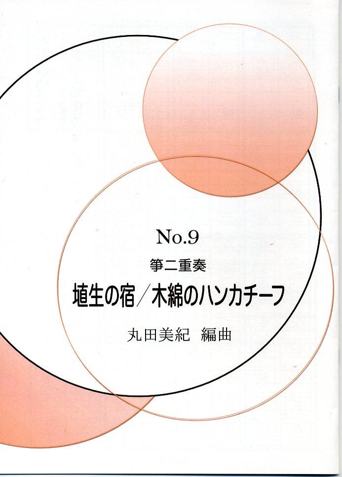 箏二重奏曲 埴生の宿/木綿のハンカチーフ<BR>丸田美紀の画像