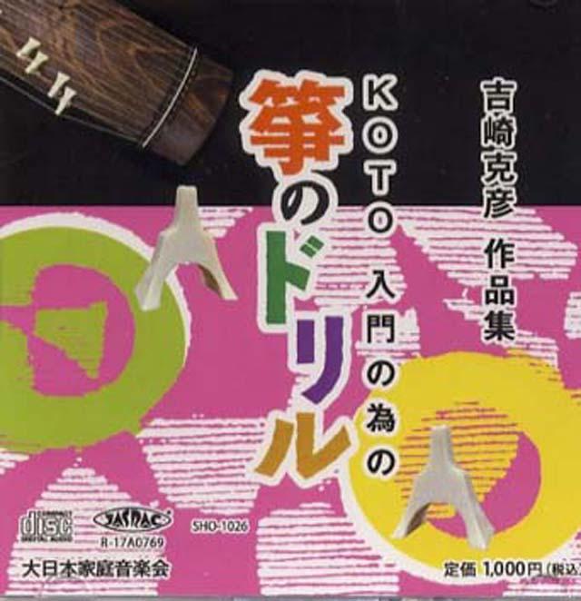 (CD) koto 入門の為の 箏のドリル<BR>吉崎克彦の画像