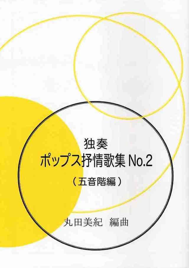 独奏 ポップス抒情歌集 NO.2(五音階編) 丸田美紀 編曲の画像