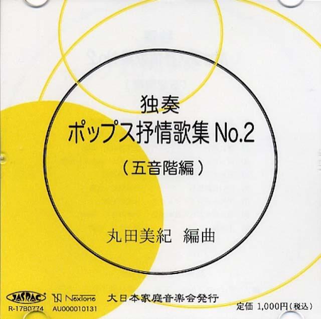 (CD)独奏 ポップス抒情歌集 NO.2 (五音階編)丸田美紀 編曲の画像