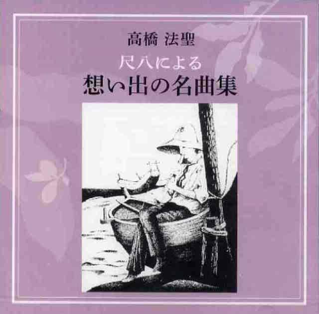 (CD) 高橋法聖 尺八による 想い出の名曲集 の画像