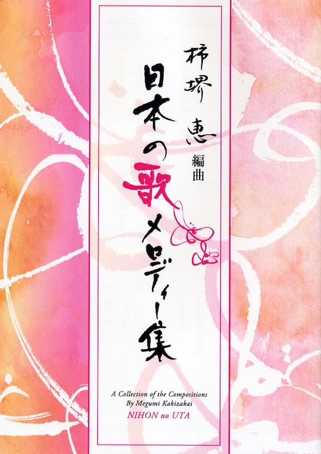 日本の歌メロディー集 柿堺恵 編曲の画像