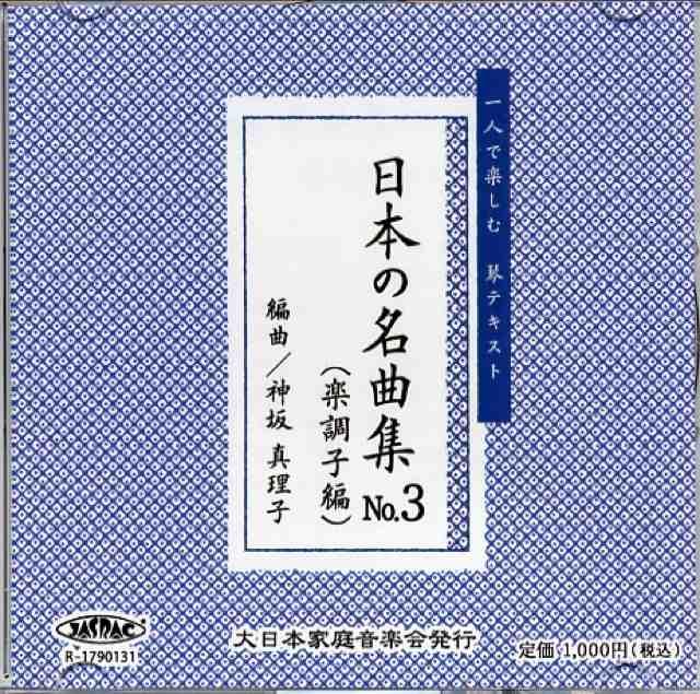(CD) 日本の名曲集 NO.3(楽調子編) 神坂真理子 編曲の画像