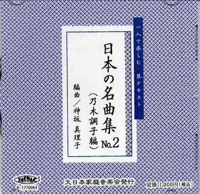 (CD) 日本の名曲集 NO.2(乃木調子編) 神坂真理子 編曲の画像
