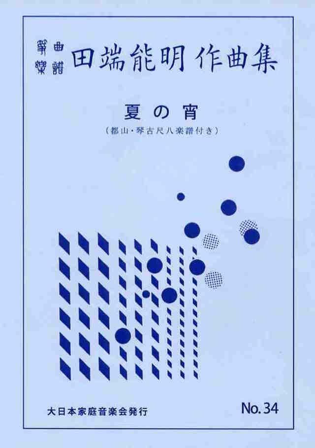 夏の宵 田端能明(洋風)の画像