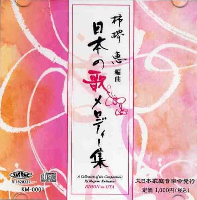 (CD) 箏独奏のための日本の歌メロディー集 柿堺恵 編曲の画像