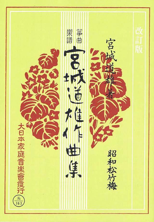 改訂版 昭和松竹梅 宮城道雄の画像