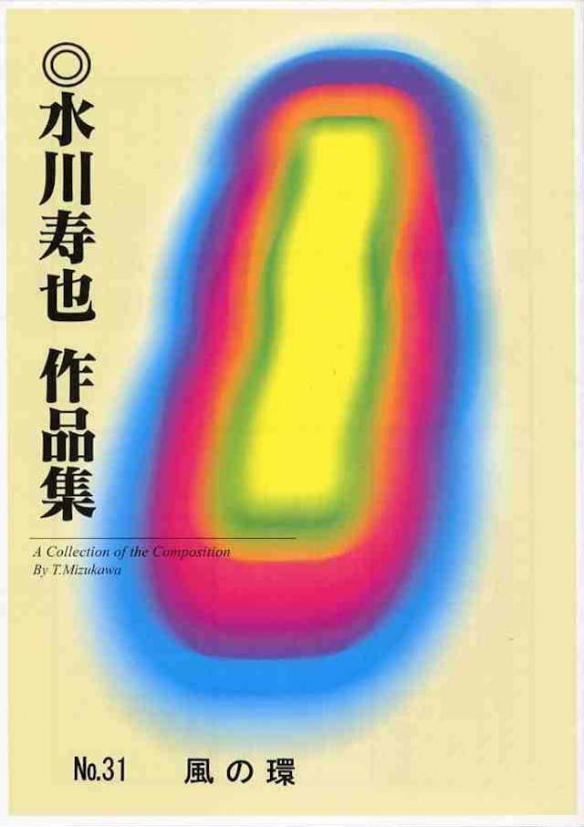 風の環  水川寿也の画像