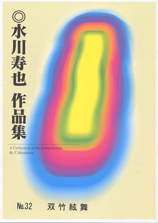 双竹絃舞  水川寿也の画像