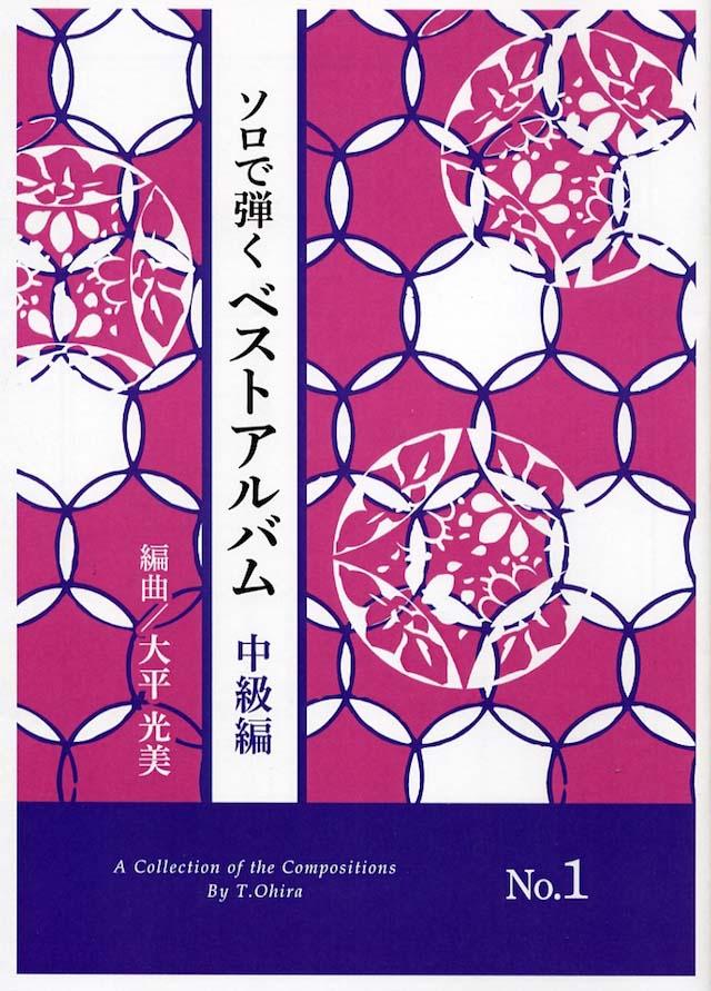 ソロで弾く ベストアルバム 中級編 NO.1  大平光美の画像