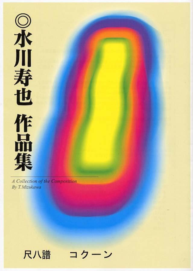 尺八譜 コクーン  水川寿也の画像