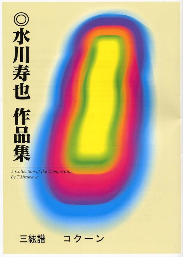 三絃譜 コクーン  水川寿也の画像