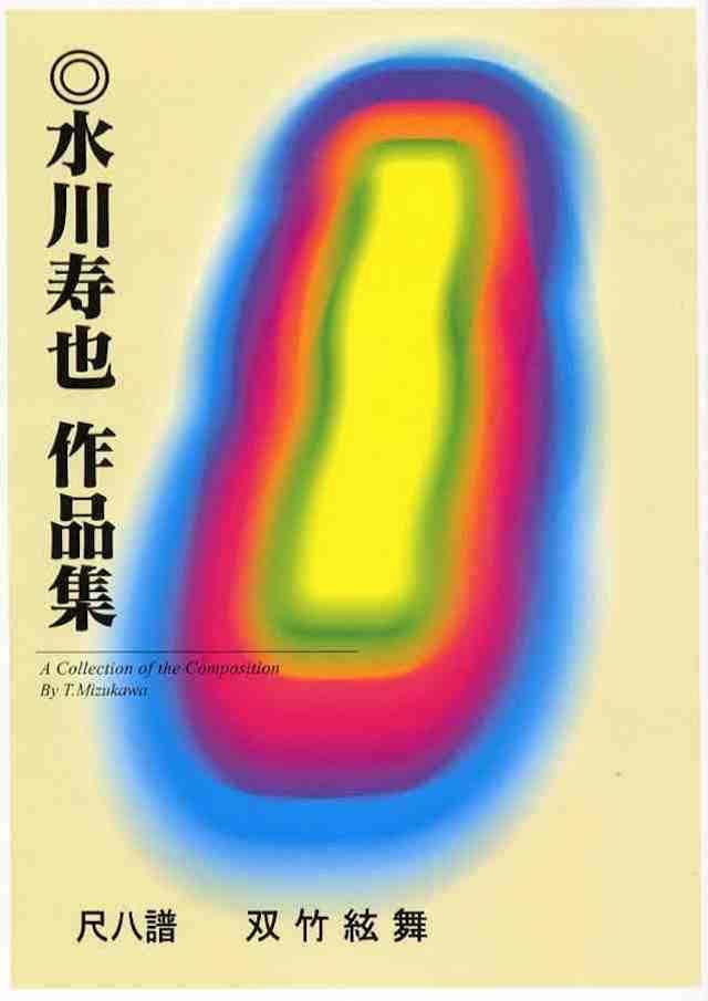 尺八譜 双竹絃舞  水川寿也の画像