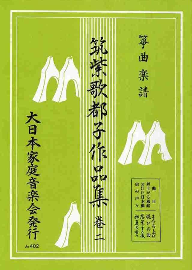 作品集 巻二 筑紫歌都子 作曲の画像