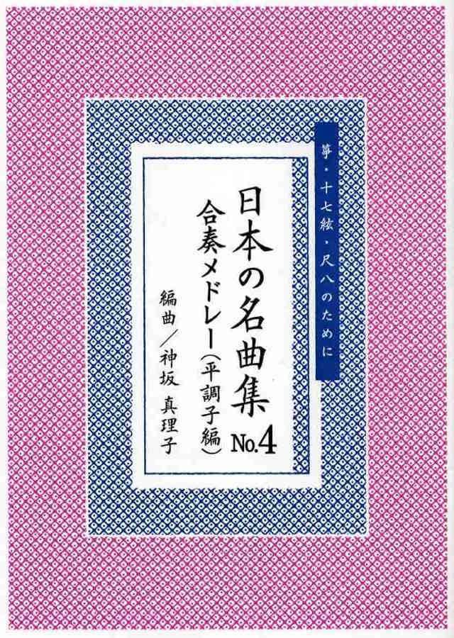 日本の名曲集 NO.4 合奏メドレー(平調子編) 箏・十七絃・尺八のために 神坂 真理子 編曲の画像