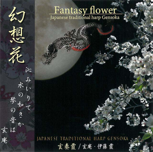 (CD) 幻想花  玄奏霞( 玄庵・伊藤 霞 )の画像