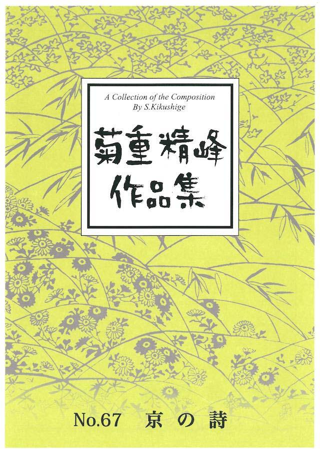 京の詩 菊重精峰の画像