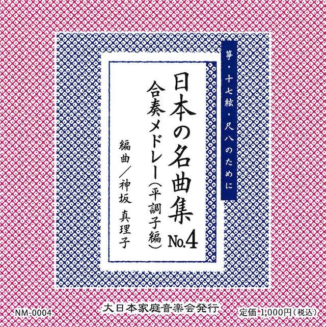 (CD)日本の名曲集 NO.4 合奏メドレー(平調子編) 神坂真理子 編曲の画像