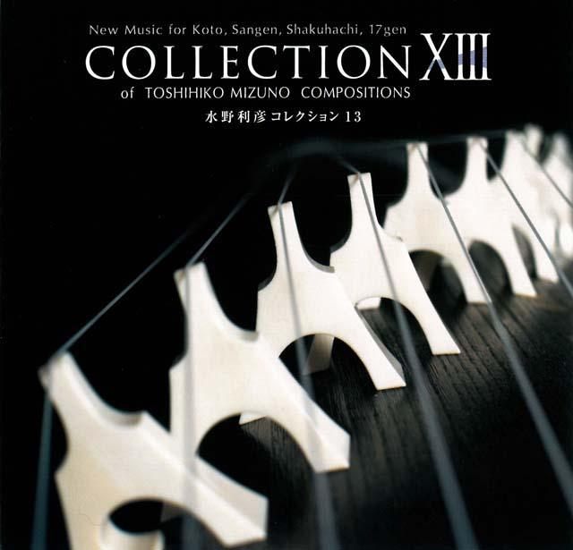 (CD)コレクション13 水野利彦画像