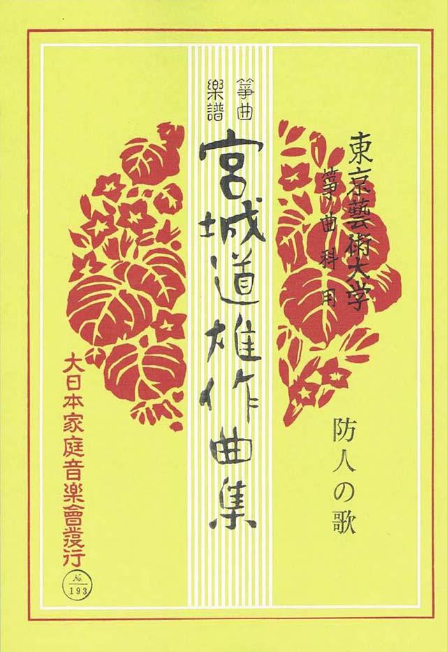 防人の歌 宮城道雄作曲の画像
