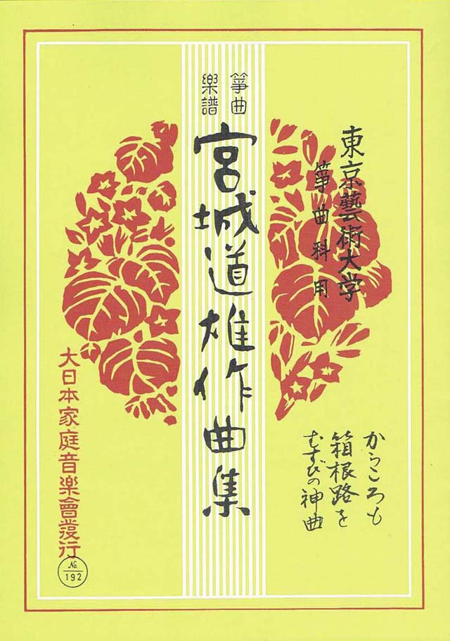 からころも/箱根路を/むすぎの神曲 宮城道雄作曲の画像
