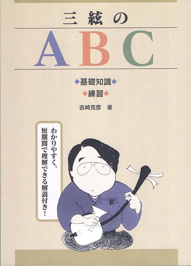三絃のABC 吉崎克彦作曲画像