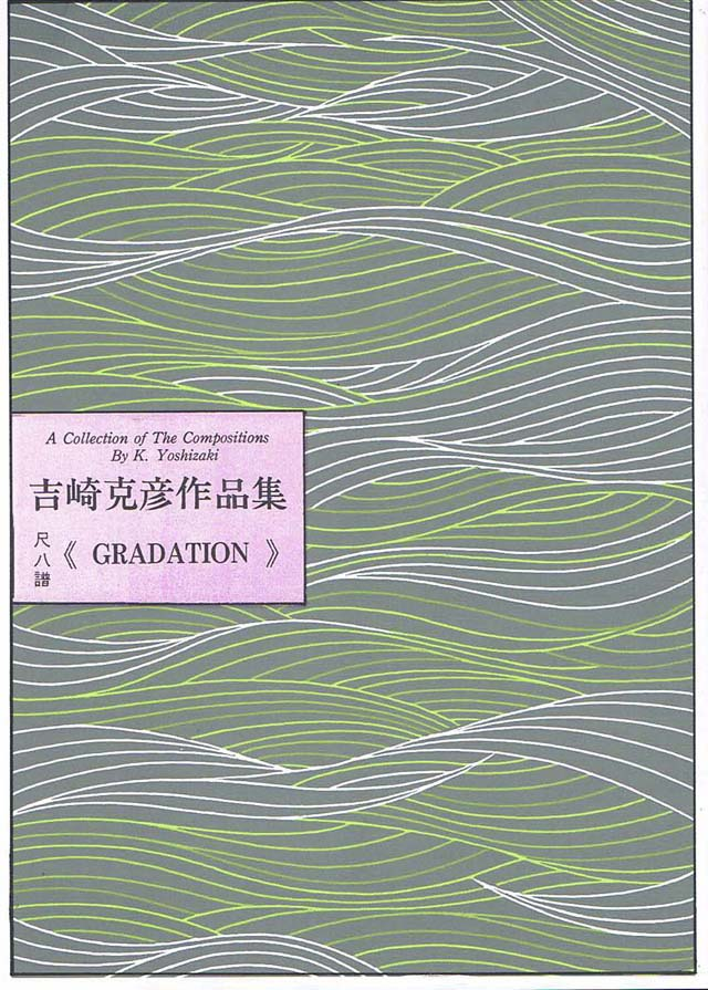 尺八譜 GRADATION 吉崎克彦の画像