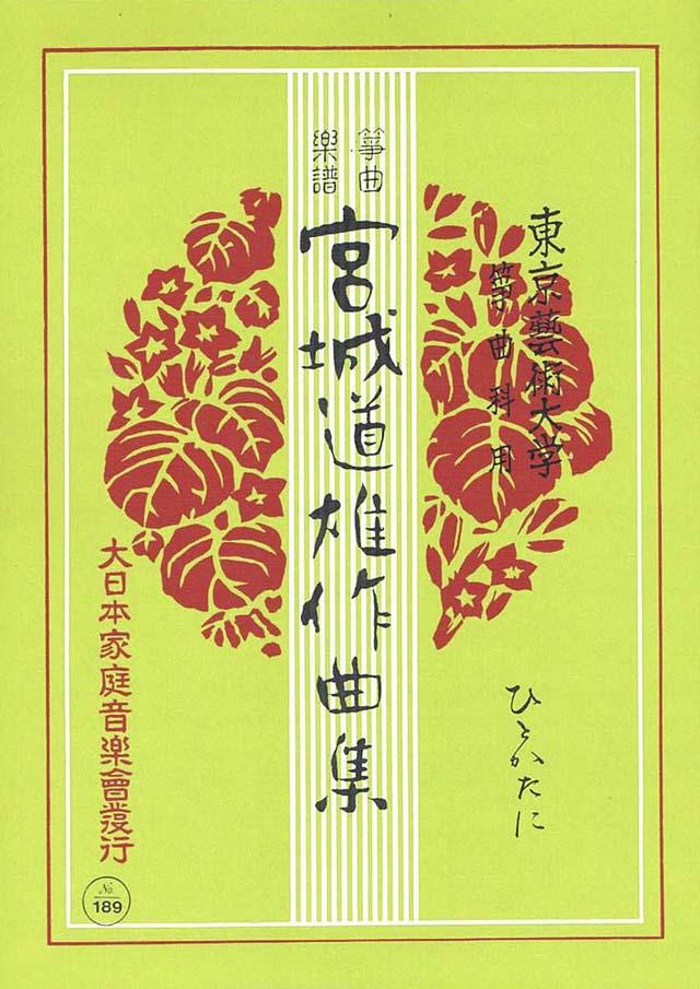 ひとかたに 宮城道雄作曲の画像