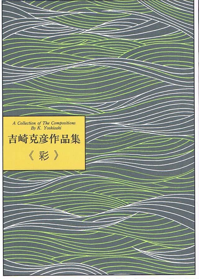 彩 (いろどり) 吉崎克彦作曲の画像