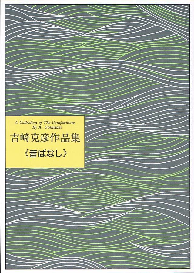 昔ばなし-糸遊三番- 吉崎克彦作曲の画像