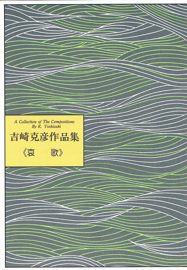 哀歌(沈める瞳) 吉崎克彦作曲の画像