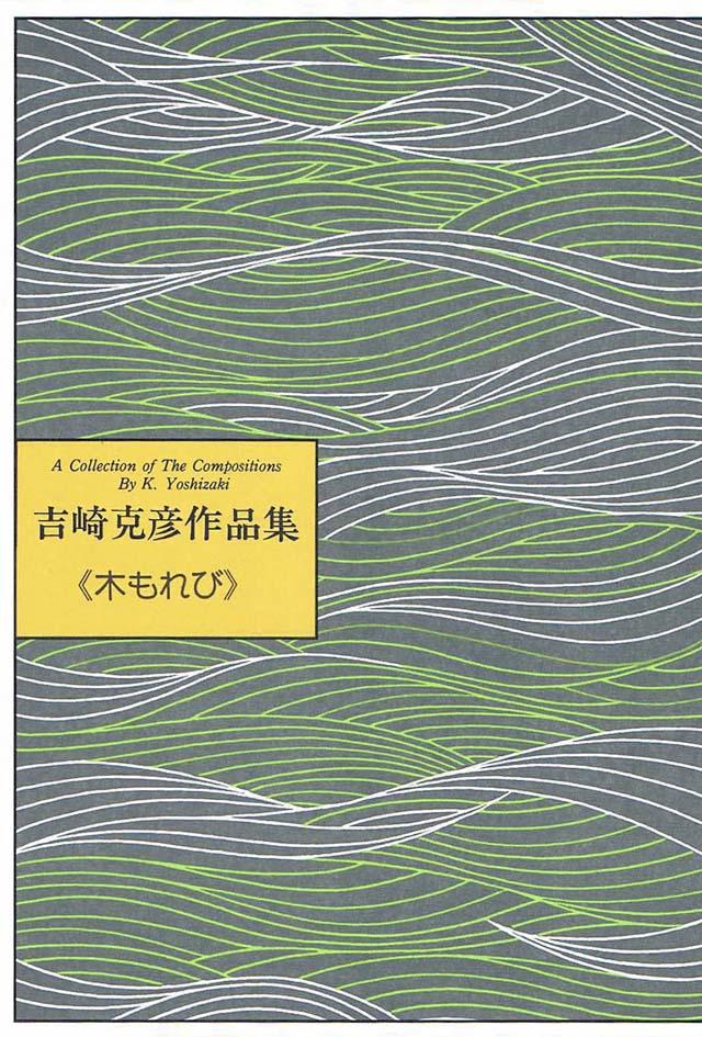 木もれび(光と波と) 吉崎克彦作曲の画像