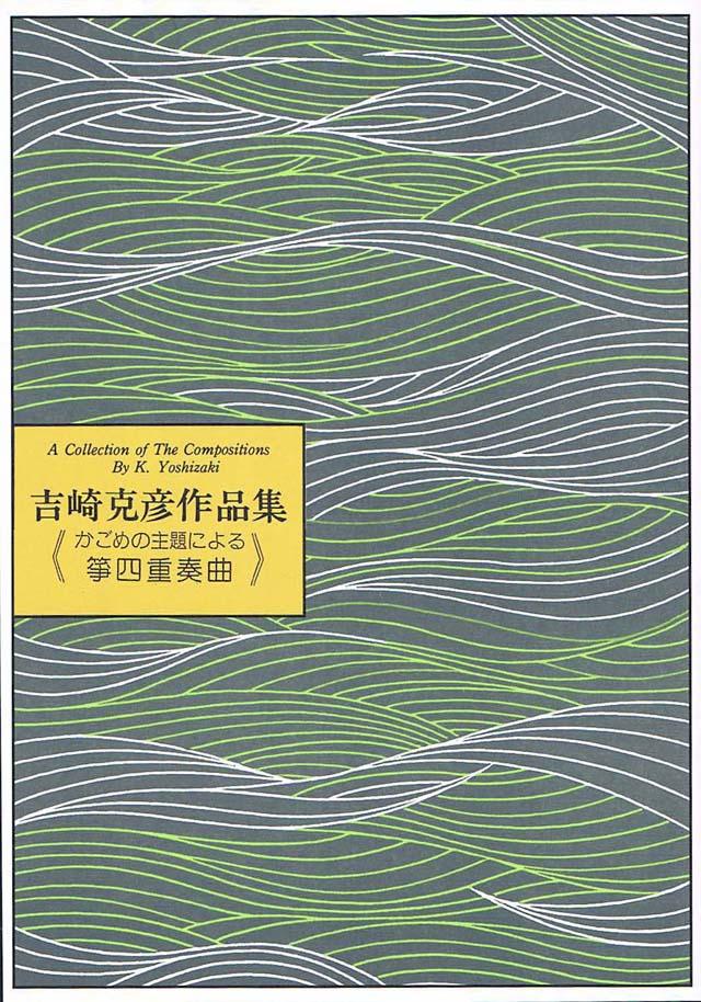 かごめの主題による箏四重奏曲 吉崎克彦作曲の画像