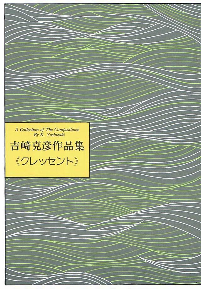 クレッセント(蒼い影) 吉崎克彦作曲の画像