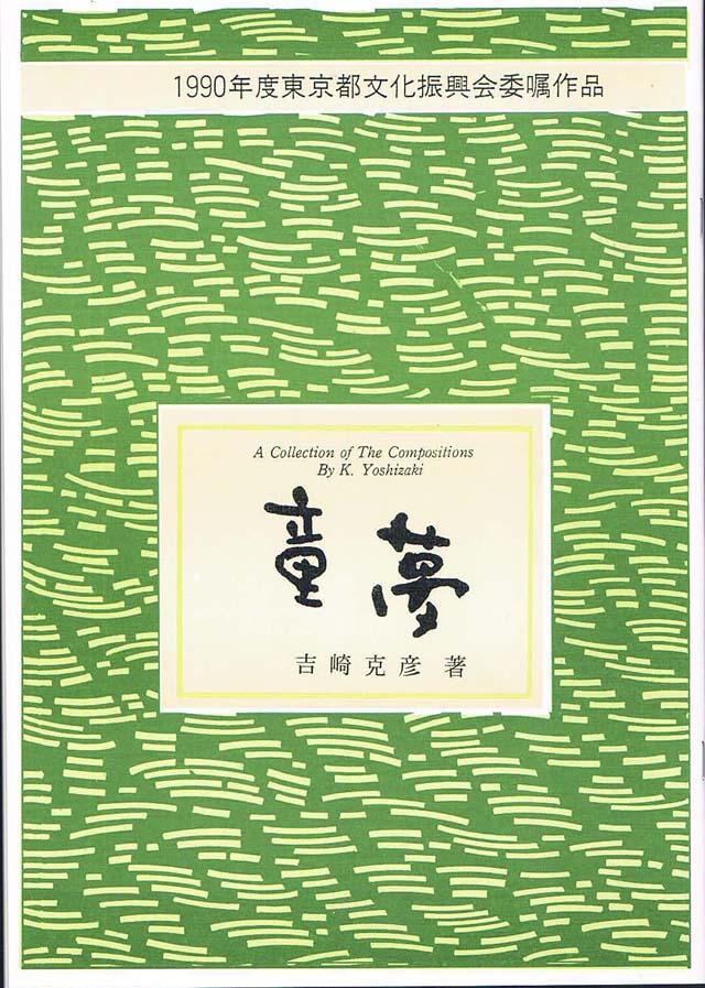 童夢 吉崎克彦作曲の画像