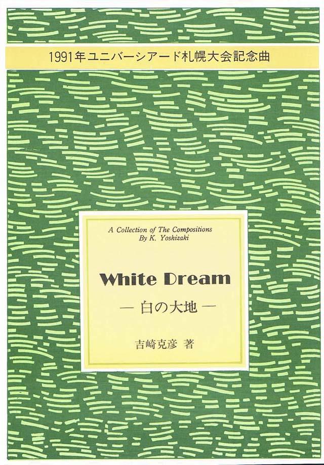 ホワイトドリーム-白の大地- 吉崎克彦作曲の画像