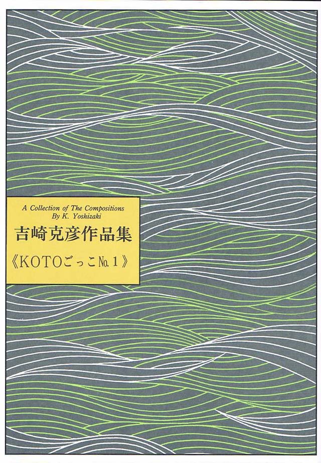 KOTOごっこNo.1 吉崎克彦作曲の画像