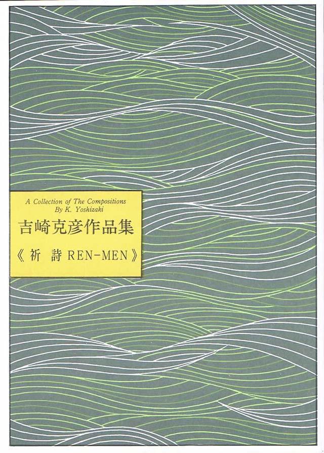 祈詩REN−MEN 吉崎克彦作曲の画像