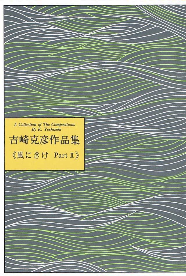 風にきけPart��(2) 吉崎克彦作曲の画像