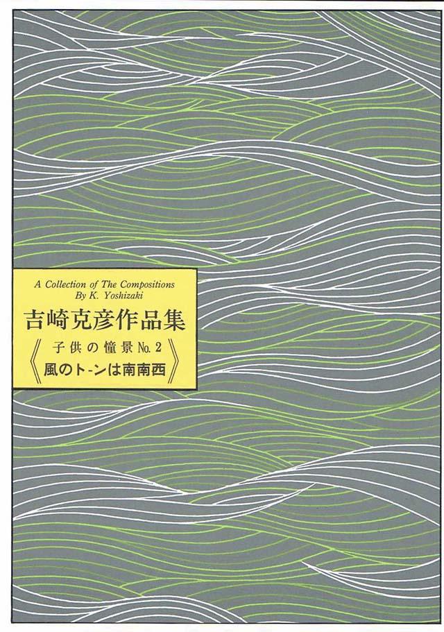 風のトーンは南南西(子供の憧景No.2) 吉崎克彦作曲の画像